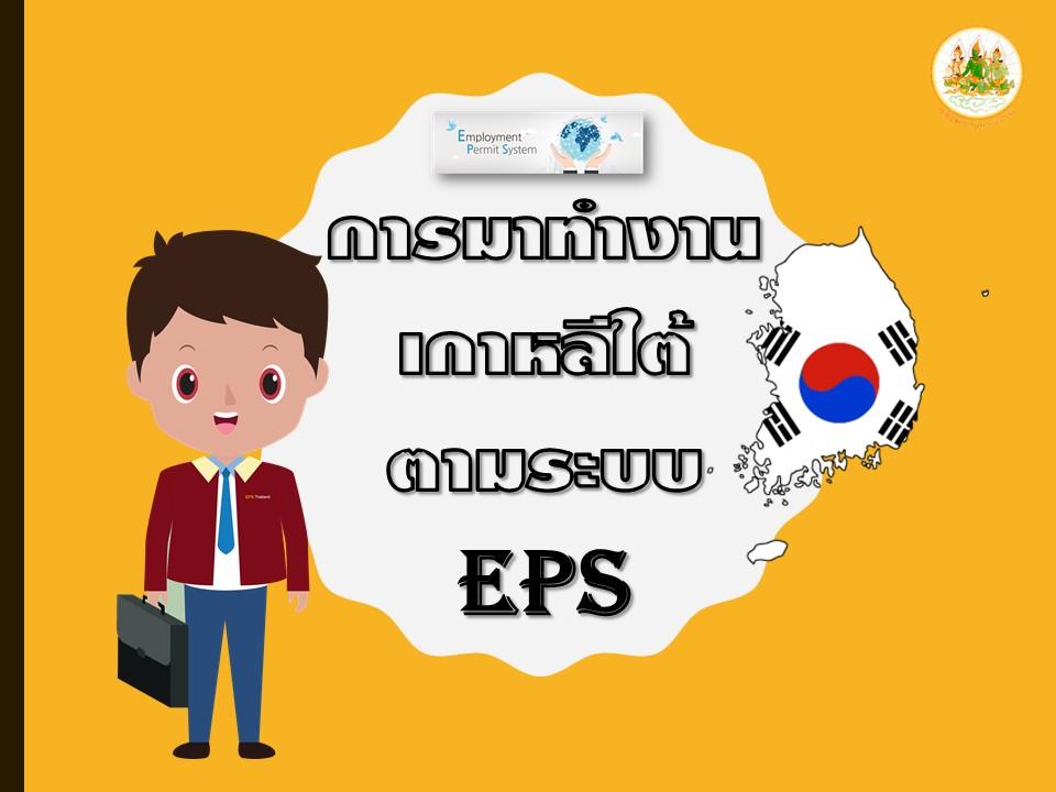 การสมัครทำงานตามระบบ EPS