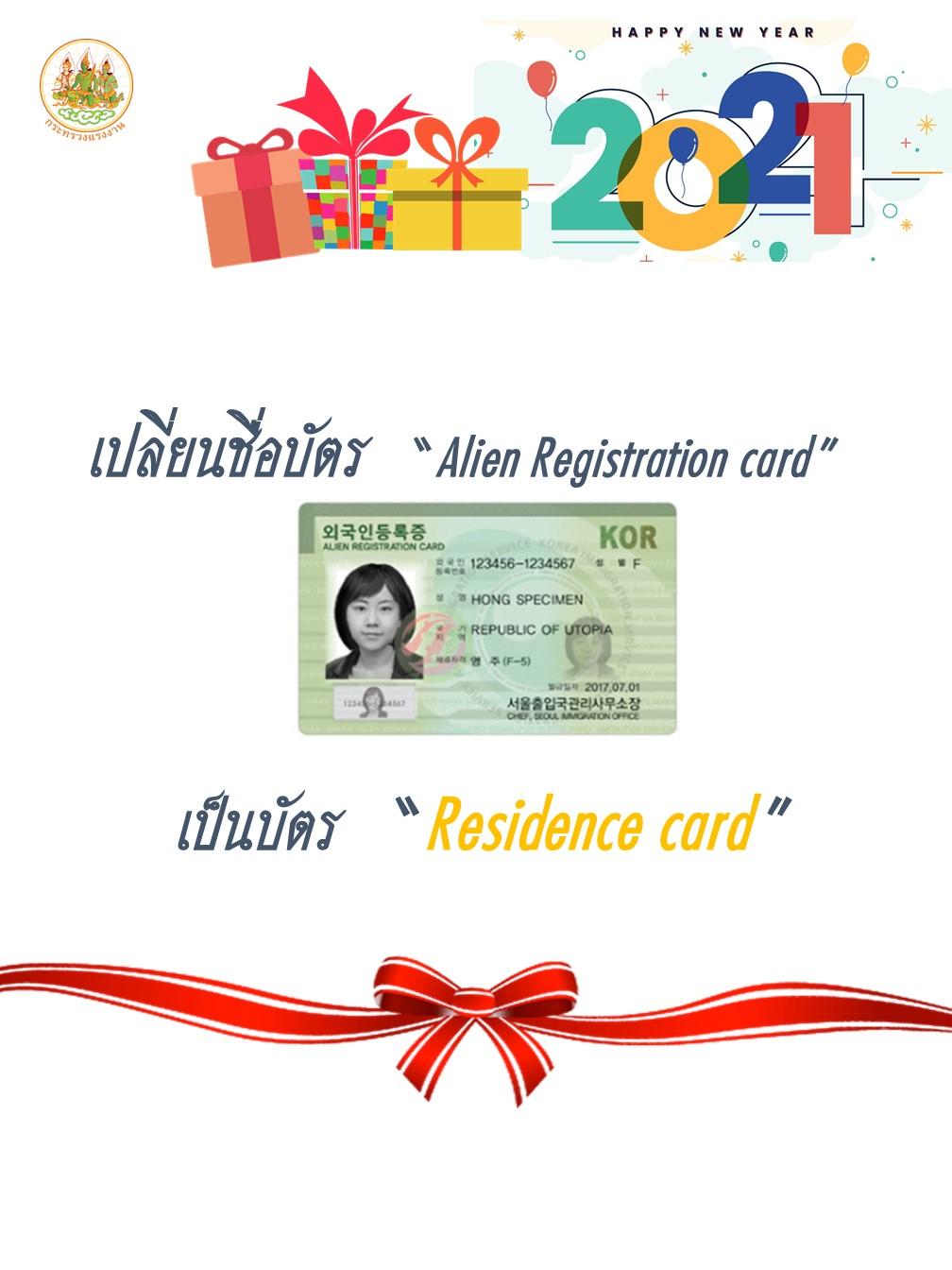 บัตร residence card