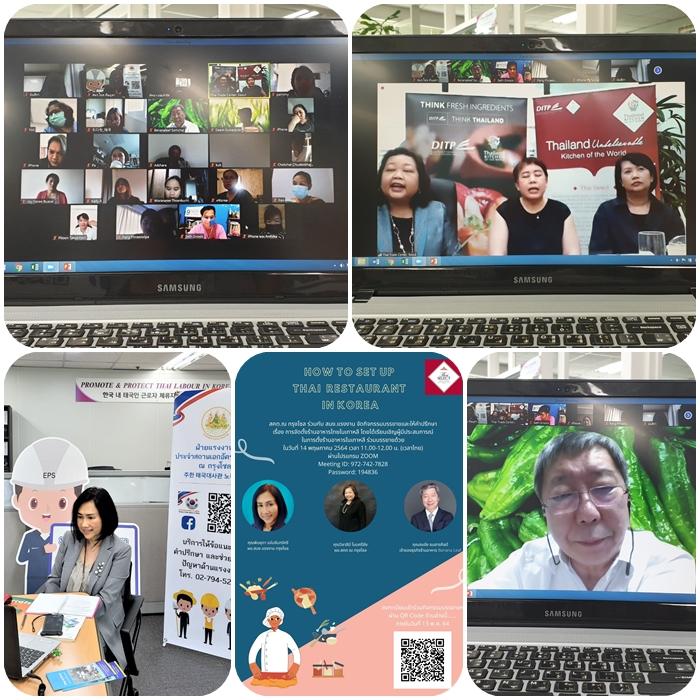 """การสัมมนาออนไลน์ผ่านระบบ ZOOM Meeting เรื่อง """"การจัดตั้งร้านอาหารไทยในเกาหลี"""""""